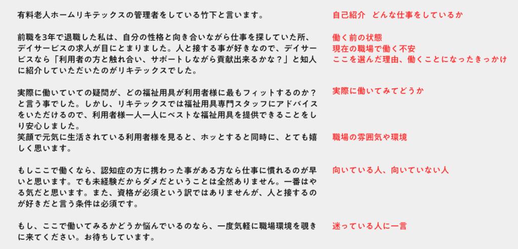 スタッフ紹介例文